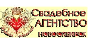Свадебный ведущий Новосибирск